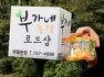 제주 애월 감귤농장 프레쉬♬ 부가네농장