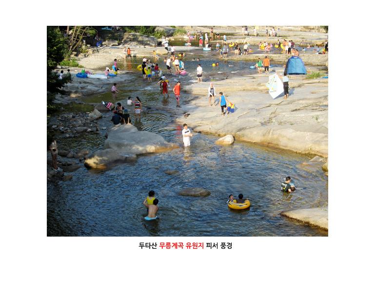 두타산 무릉계곡 별유천지 리지등반  동아 FT 클럽