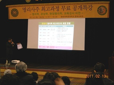 동방대학원대학교 노재환교수 (명리학최고지도자과정) 공개특강