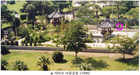 [펌]이집트 카이로의 서울공원과 1990 EXPO 오사카 한국공원