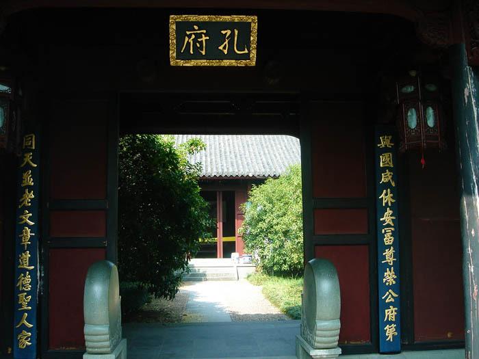 절강 구주(衢州): 공자후손의 남천(南遷)