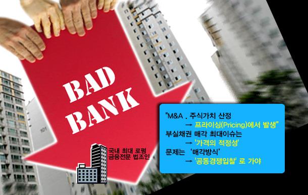 """[정상화뱅크③] 금융전문가 """"매각방식을 바꾸면 모두 해결!"""""""