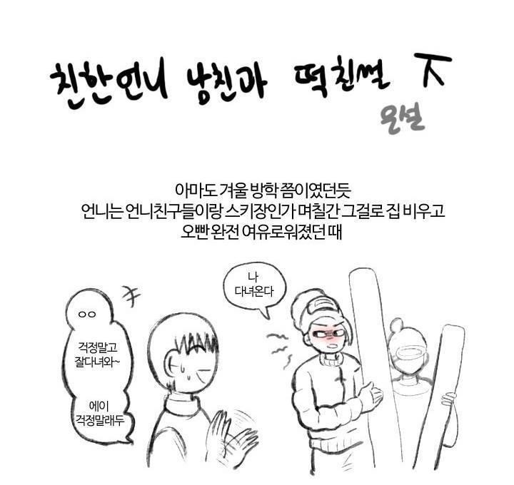 친한언니 남친과 븡가븡가 한 썰 (하)