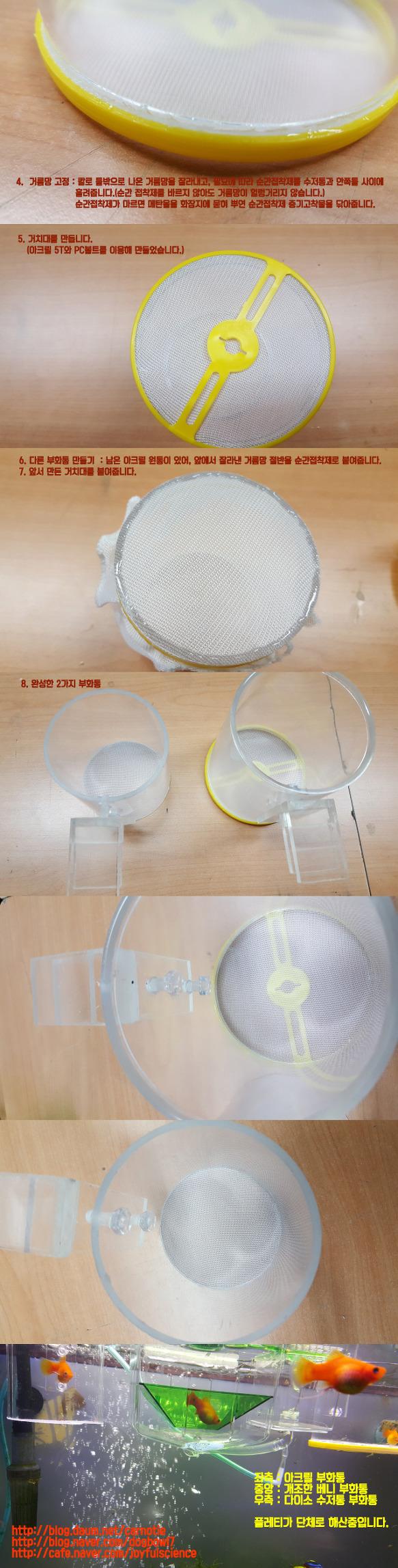 다이소표 수저통+세탁먼지거름망으로 만든 부화통