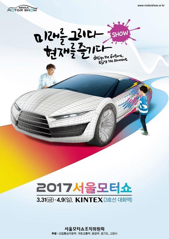 2017서울모터쇼, 오는 3월 31일부터~4월 9일까지 (10일간 개최)