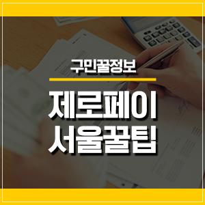 제로페이 서울 꿀팁!