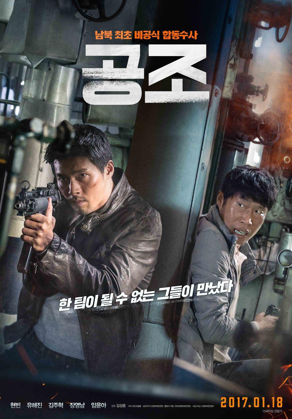[영화]공조(Confidential Assignment)2016.(2)18.8.18일자