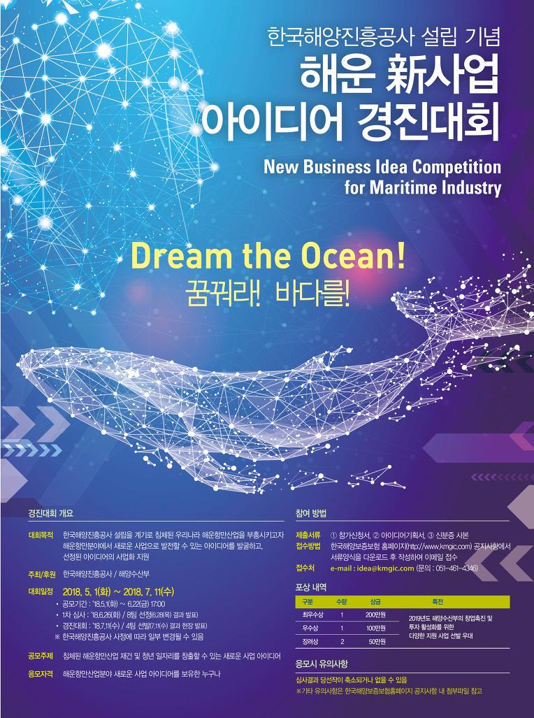 해운 신사업 아이디어 경진대회 개최