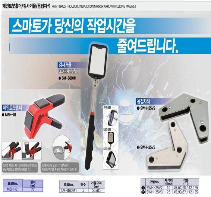 검사거울 SM-880M1 SMATO 제조업체의 용접부자재/용접부품 가격비교 및 판매정보 소개