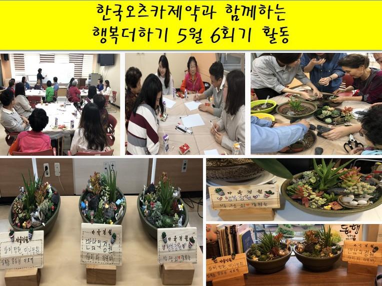 한국오츠카제약과 함께하는 행복더하기 5월 6회기 활동진행