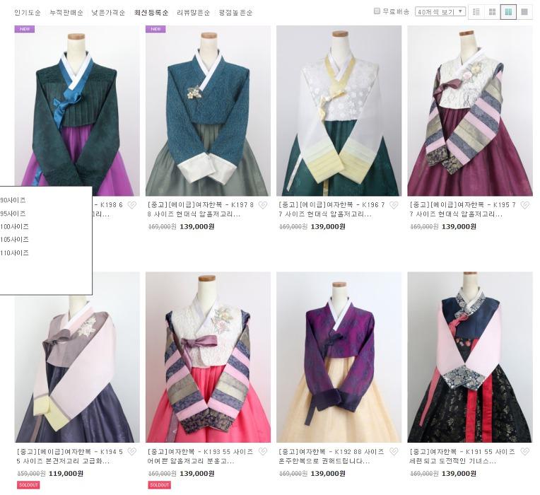 새로운 중고한복이 업데이트 중입니다. 여자한복, 남자한복 당의, 저고리, 치마 등등