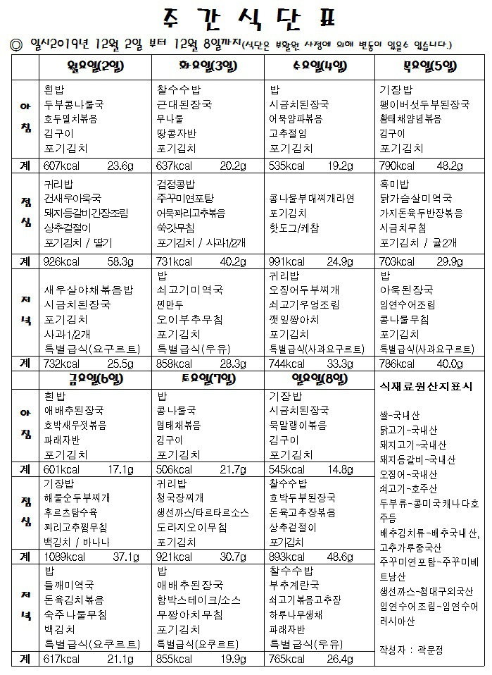2019년 07월 01일 ~ 12월 31일 식단표