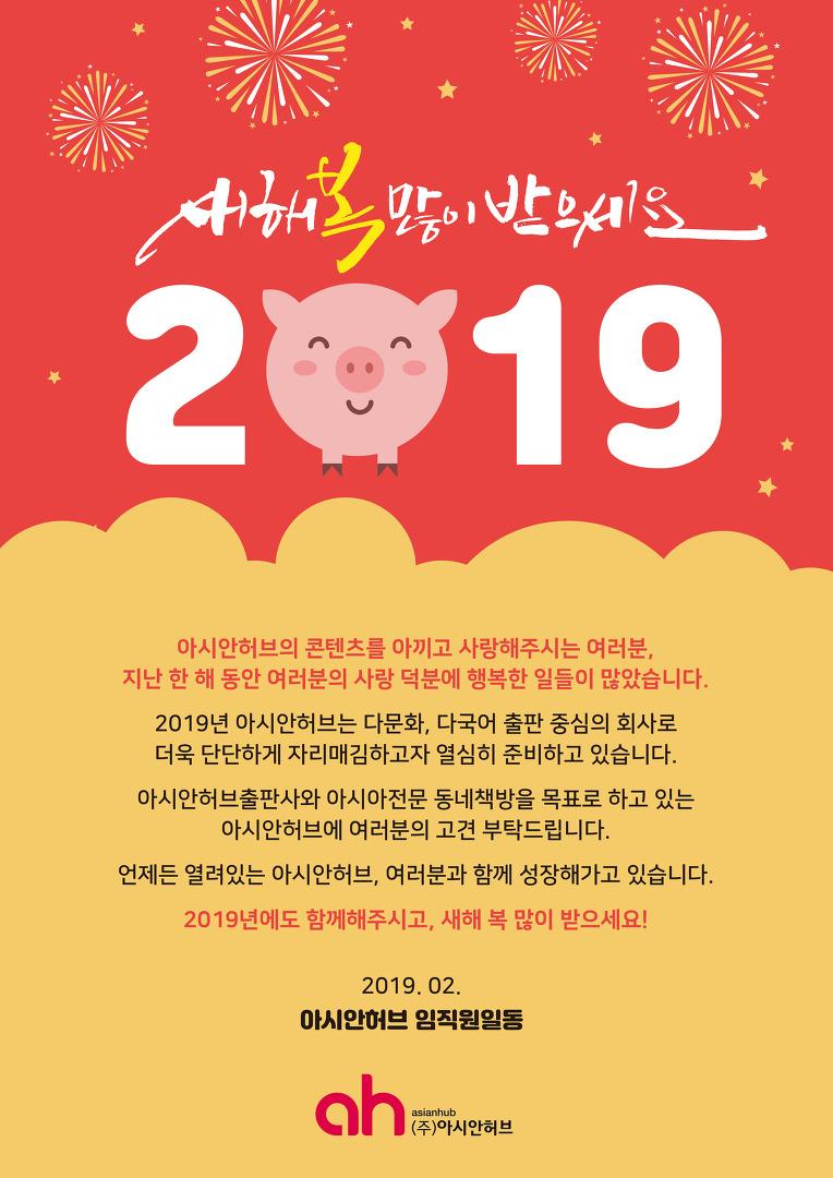 2019 새해 복 많이 받으세요!