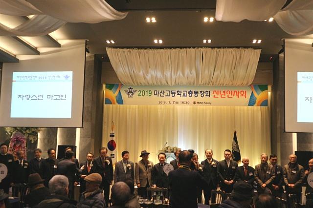 마산고총동창회 2019 신년인사회 성황^^